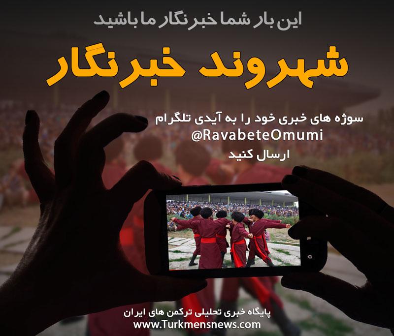 2 3 - نبض خبر در دستان شهروندان خبرنگار