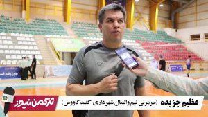 25463751 1165 b 300x169 - تیم والیبال شهرداری گنبد آماده حضور در پلیآف لیگ برتر