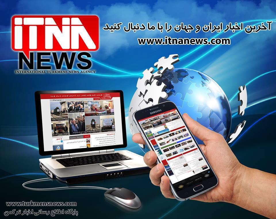 خبرگزاری رسمی ترکمنهای ايران خبرنگار جذب ميکند