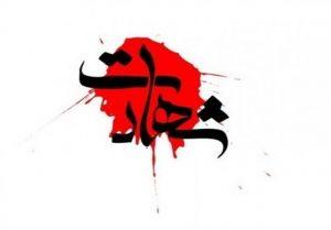 3639088 300x209 - فرمانده گروهان مرزی کرند به شهادت رسید