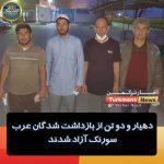 4 99 150x150 - دهیار و دو تن از بازداشت شدگان عرب سورنک آزاد شدند+ تصاویر