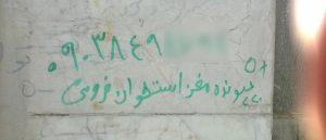 4890868 137 300x129 - مد و گرایش جدید ایرانیها: دزدی از جیب همدیگر!