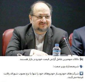 5 3 1 300x290 - مد و گرایش جدید ایرانیها: دزدی از جیب همدیگر!