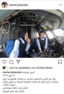 5279943 204x300 - نخستین پرواز رفت و برگشت تهران_مشهد با دو خلبان زن + عکس