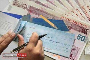 شرط پرداخت وام اشتغال به دارندگان چک برگشتی