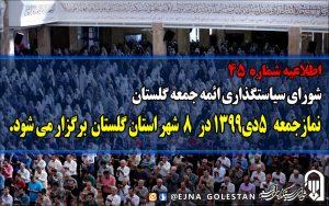 5785554 606 300x188 - نماز جمعه در 8 شهر استان گلستان اقامه میشود