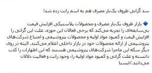 8 1 1 300x144 - مد و گرایش جدید ایرانیها: دزدی از جیب همدیگر!