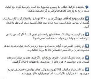 9 1 1 300x261 - مد و گرایش جدید ایرانیها: دزدی از جیب همدیگر!