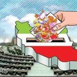 استانی شدن انتخابات شان مجلس را ارتقا میدهد