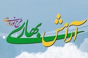 Bahar 29E 300x200 - برگزاری طرح ملی آرامش بهاری در سه بقعه متبرکه گنبدکاووس