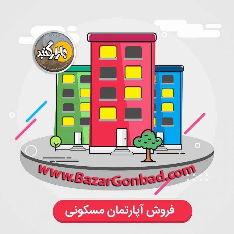 Bazar Amlak 768x768 - آگهی مزایده فروش مجتمع مسکونی