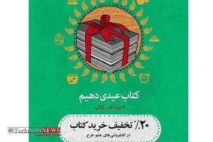 Book 22E 300x200 - سومین «عیدانه کتاب» از امروز در استانها آغاز میشود