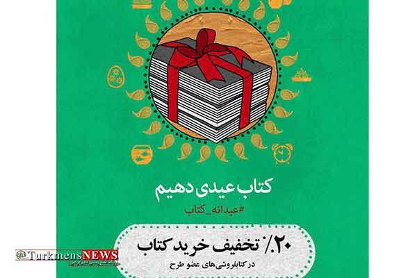 Book 22E - سومین «عیدانه کتاب» از امروز در استانها آغاز میشود