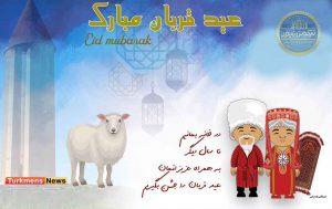 EeMKYr0XsAwqQ a 300x189 - پیام تبریک ترکمن نیوز به مناسبت فرا رسیدن عید قربان