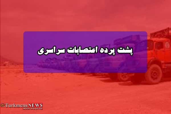 Etesab 9A - پشت پرده «اعتصابات سراسري»