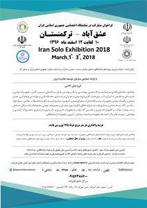 Form 1 1 212x300 - چهاردهمين نمایشگاه اختصاصی جمهوری اسلامی ایران در عشق آباد ترکمنستان