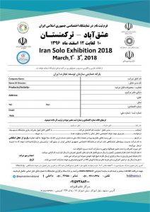 Form 1 2 212x300 - چهاردهمين نمایشگاه اختصاصی جمهوری اسلامی ایران در عشق آباد ترکمنستان