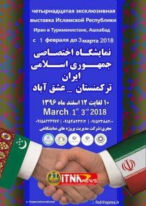 Form 3 212x300 - چهاردهمين نمایشگاه اختصاصی جمهوری اسلامی ایران در عشق آباد ترکمنستان