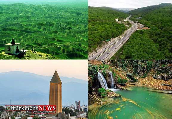Gardesh 2E - بیش از 543 هزار مسافر نوروزی ازجاذبه های گردشگری گلستان بازدید کردند