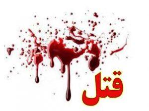 Ghatl 24T 300x224 - قتل یک زن در قزوین به خاطر تاب سواری