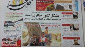 Gole Sahra 19Az 300x168 - شماره جدید ماهنامه گل صحرا منتشر شد