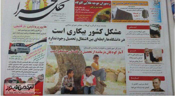 Gole Sahra 19Az - شماره جدید ماهنامه گل صحرا منتشر شد
