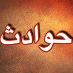Hadese 24F 150x150 - اقدام به خودکشی زن میانسال در گرگان