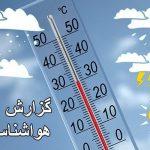 Havashenasi 28A 150x150 - افزایش ۶ درجهای دما در گلستان/ ورود سامانه سرد از آخر هفته