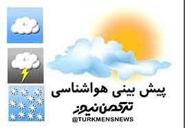 Havashenasi golestan 26a - پیش بینی دمای استان گلستان شنبه بیست و ششم آبان ماه