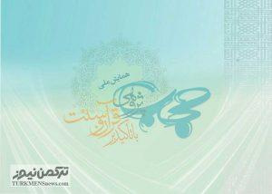 Hejab 23Az 300x214 - برگزاری همایش حجاب پژوهی با تاکید بر قرآن و سنت