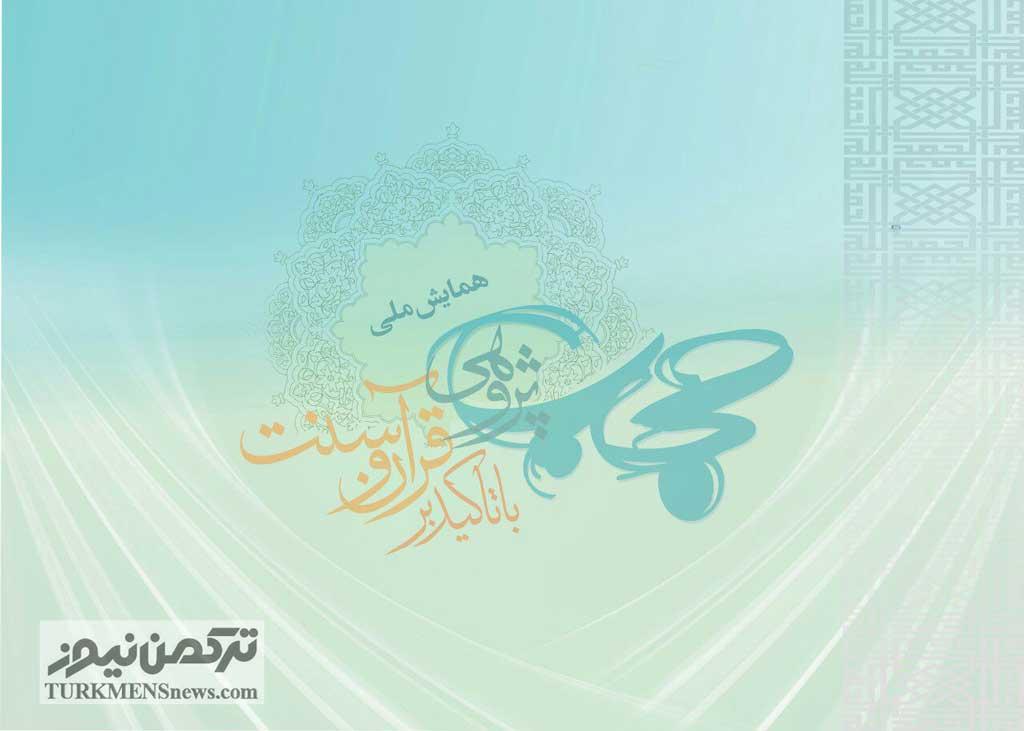 Hejab 23Az - برگزاری همایش حجاب پژوهی با تاکید بر قرآن و سنت