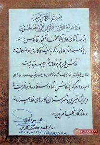 Hokm01 208x300 - آنه محمد آقپور قابوس به عنوان مشاور امام جمعه شهرستان گنبد کاووس منصوب شد