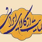 Kala Irani 15F 150x150 - بایدها و نبایدهای حمایت از کالای ایرانی
