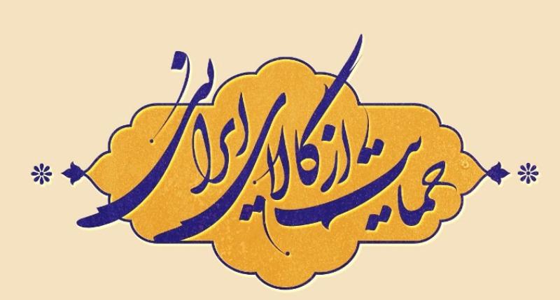 Kala Irani 15F - بایدها و نبایدهای حمایت از کالای ایرانی
