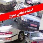 Khodro 25T 150x150 - استفاده شخصی از خودرو دولتی ممنوع