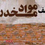 Mavad 19F 150x150 - کشف بیش از 3 تن مواد مخدر در استان گلستان