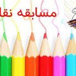 Mosabeghe Naghashi 15M 150x150 - مسابقه نقاشی با موضوع کتابخوانی در گنبد کاووس+عکس