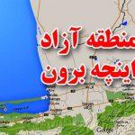 N82985583 72465227 150x150 - منطقه آزاد اینچه برون دروازه ورود ایران به کشورهای اوراسیاست