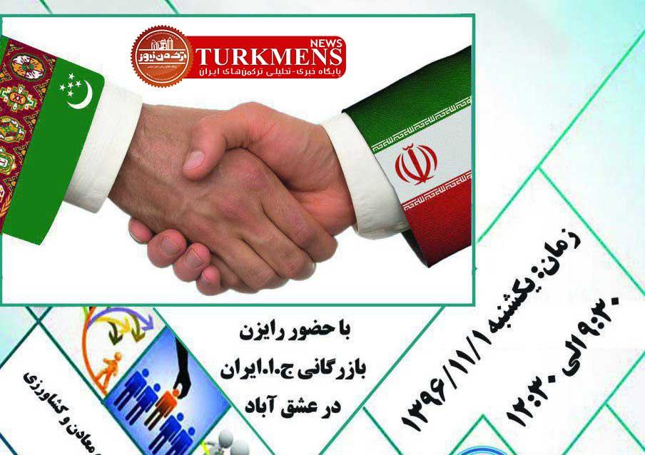 Namayeshgah 1 - نمایشگاه اختصاصی جمهوری اسلامی ایران در عشق آباد ترکمنستان