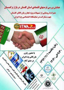 Namayeshgah 2 212x300 - چهاردهمين نمایشگاه اختصاصی جمهوری اسلامی ایران در عشق آباد ترکمنستان