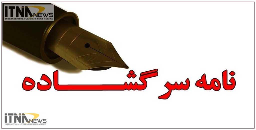 Nameh sar Goshadeh ITNANEWS - نامه سرگشاده به رییس شورای اسلامی شهر مراوه تپه+تصویر نامه