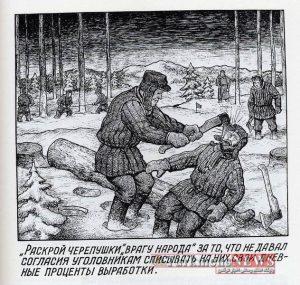 Nazino 8Kh 14 300x285 - نازینو؛ جهنمی یخ زده در سیبری که توسط استالین به «جزیره آدمخواری» تبدیل شد