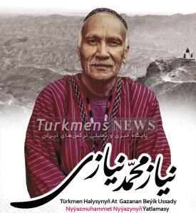 Niazi 3F 275x300 - پدر فرش ترکمن کیست؟/ زندگینامه استاد نیاز محمد نیازی