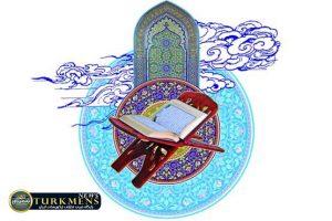 Quran 10B 300x200 - کرسیهای تلاوت با حضور قاریان کشوری در رامیان برگزار میشود