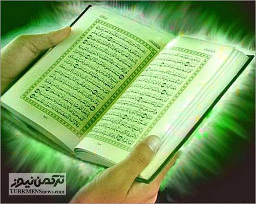 Quran - اختتامیه پنجمین دوره مسابقات حفظ و قرائت قرآن کریم برگزار شد