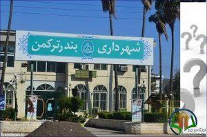 Shahrdar 1 300x199 - در راهروی شهرداری و شورای شهر بندرترکمن