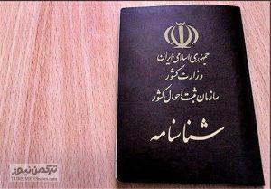 Shenasnameh 1 25D 300x209 - صدور بیش از ۱۰۴ هزار شناسنامه الکترونیکی در استان گلستان