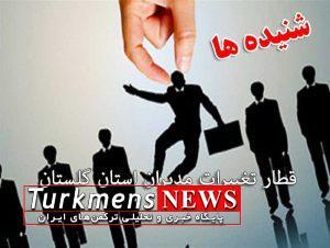 Shenideha 1 300x226 - شنيده ها از مسير جديد قطار تغييرات مديران
