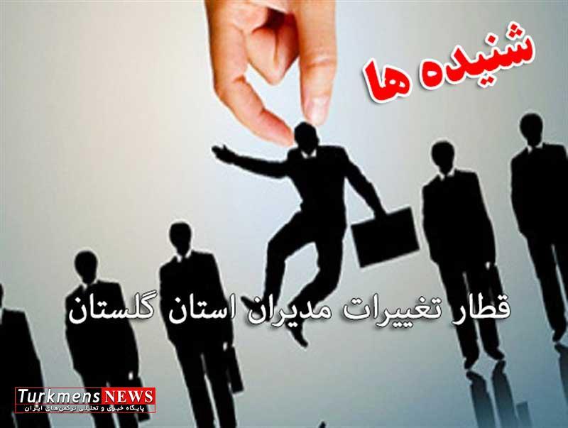شنیده های استان گلستان