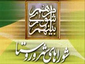 Shora TN 13D 300x226 - پیگیری طرح های عمرانی نیمه تمام، اولویت شورای اسلامی گنبدکاووس است